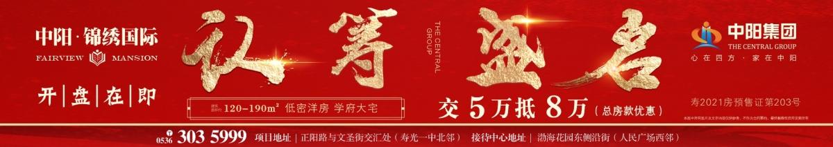 中阳锦绣国际