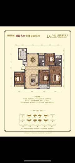 德潤綠城丹桂園多套洋房4室175m2三室朝陽115萬
