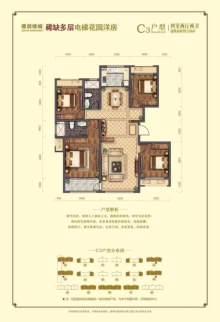 (洛城街道)德润绿城丹桂园4室2厅2卫155.10m²毛坯房