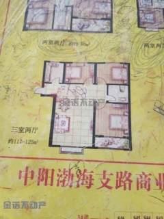 中阳渤海花园3室2厅1卫116.37m²    现房