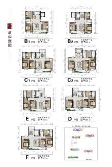 (圣城街道)枫华雅园4室2厅2卫156m²毛坯房