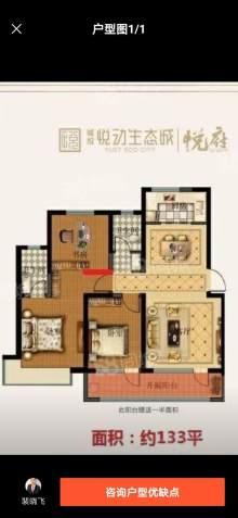 一口价,77万,悦动城,133平通透三室!更名贷款