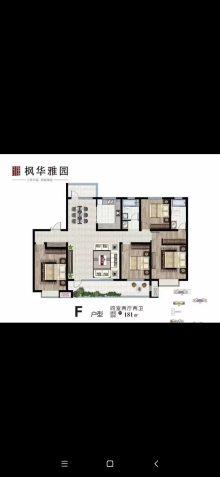 基本本钱出售,枫华雅园,182平,最好的楼层,124.5万!