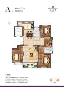唐宁7号3室2厅2卫153.69m²毛坯房