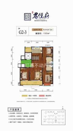 仅此一套 悦动城君悦府 更名贷款 多层电梯洋房2楼大三室