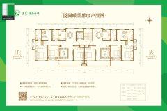 (圣城街道)圣悦理想之城4室2厅2卫156m²毛坯房