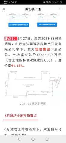恒信丹桂世家 一中东邻 地块于5.27摘牌 欢迎来电咨询,内部认筹---教授新村 一中花园
